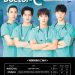 「CNBLUE OFFICIAL FAN MEETING 2017 Doctor-C」開催