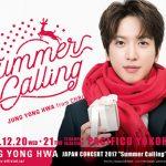 """ヨンファ """"Summer Calling"""" @Xmas 追加公演の追加来た~"""