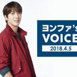 「ヨンファ's VOICE」2018/4/5号配信中
