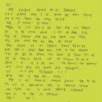 ヨンファからの手紙