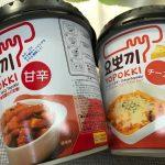 YOPOKKI(ヨッポギ)美味しいよん