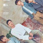 CNBLUE デビュー9周年記念写真集「CNBLUE:NINE」到着