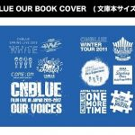 "『CNBLUE:FILM LIVE IN JAPAN 2011-2017 ""OUR VOICES""』特典お知らせ来た"