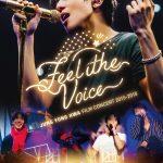 """ヨンファ FILM CONCERT 2015-2018 """"Feel the Voice"""" ダイジェスト"""