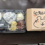 茅ヶ崎の美味しいおむすび屋さん